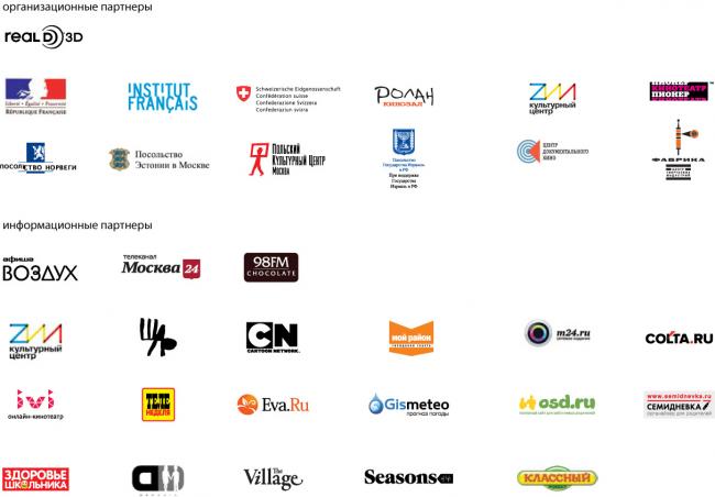 Большой фестиваль мультфильмов (30 октября - 10 ноября 2014) - партнеры